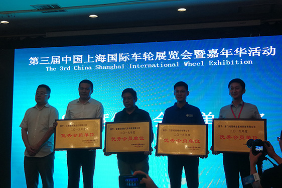 Shang Jihoo was awarded the Outstanding Member Unit Award by China Aluminum Wheel Quality Association